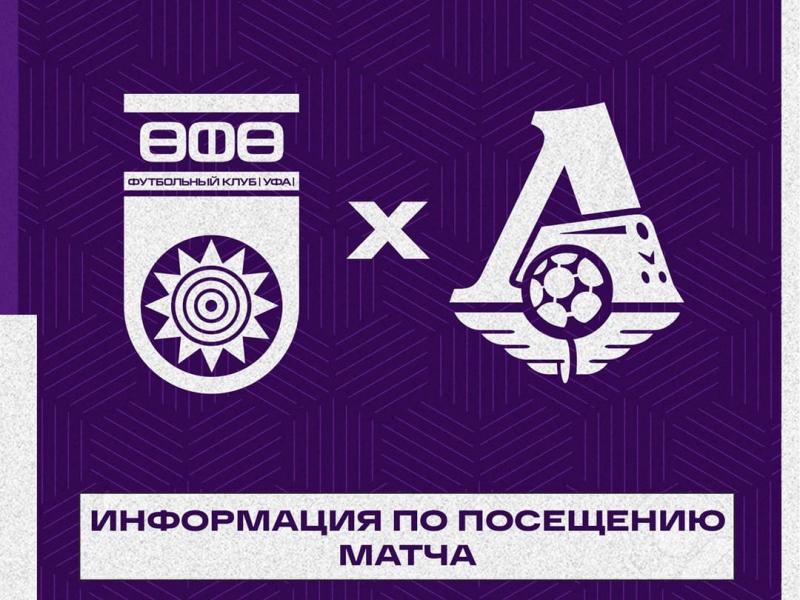 О доступе болельщиков на матч «Уфа» — «Локомотив»